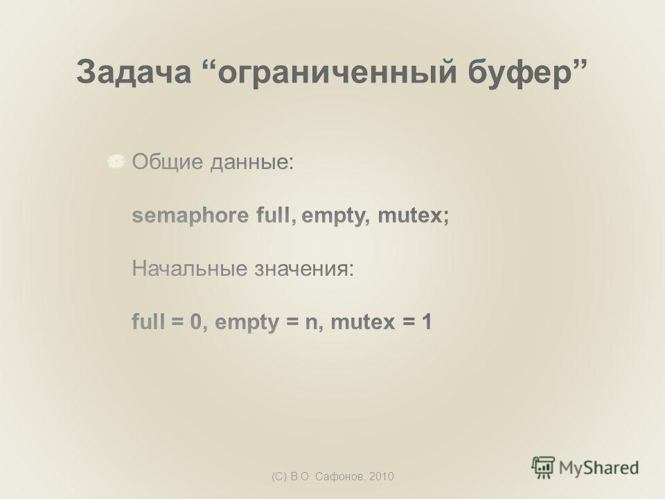 (C) В.О. Сафонов, 2010 Задача ограниченный буфер