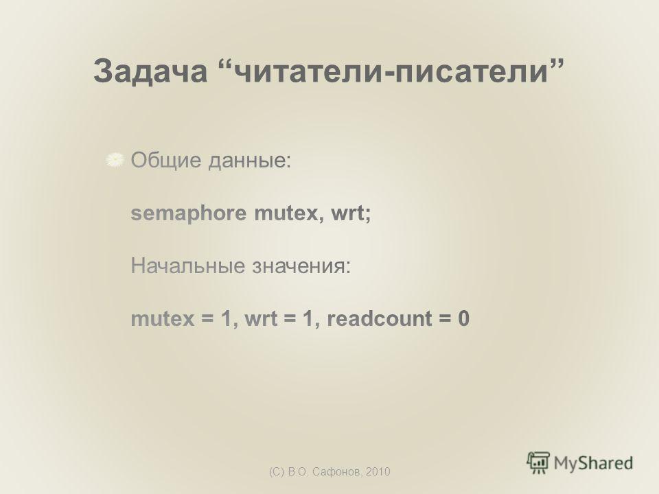 (C) В.О. Сафонов, 2010 Задача читатели-писатели