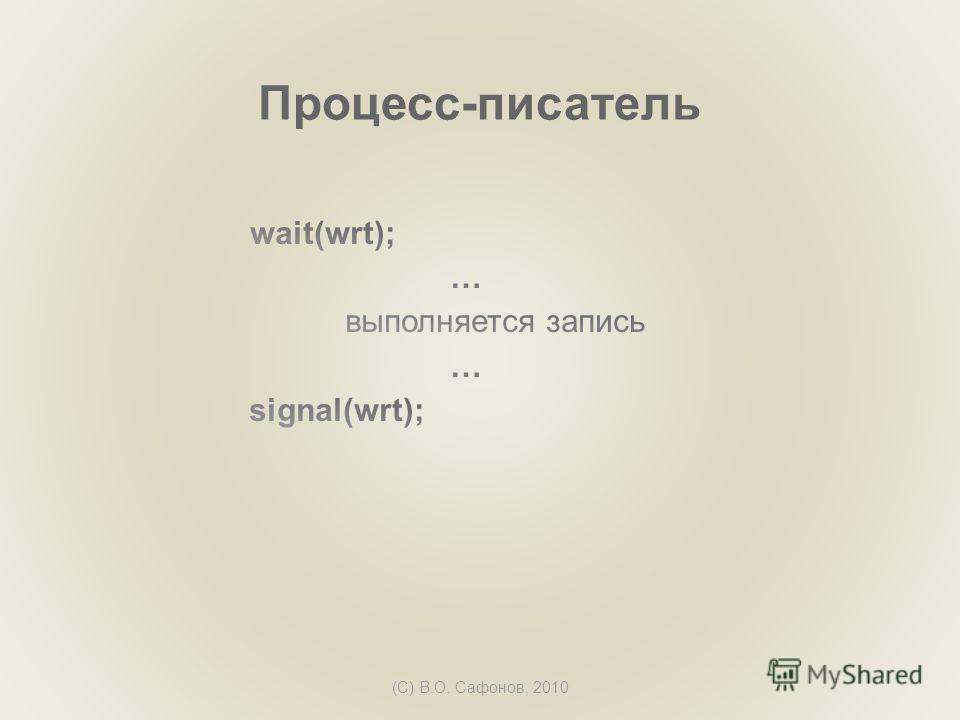 (C) В.О. Сафонов, 2010 Процесс-писатель