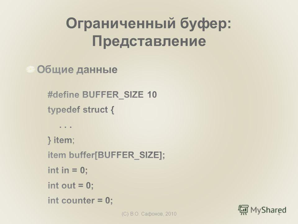 (C) В.О. Сафонов, 20104 Ограниченный буфер: Представление