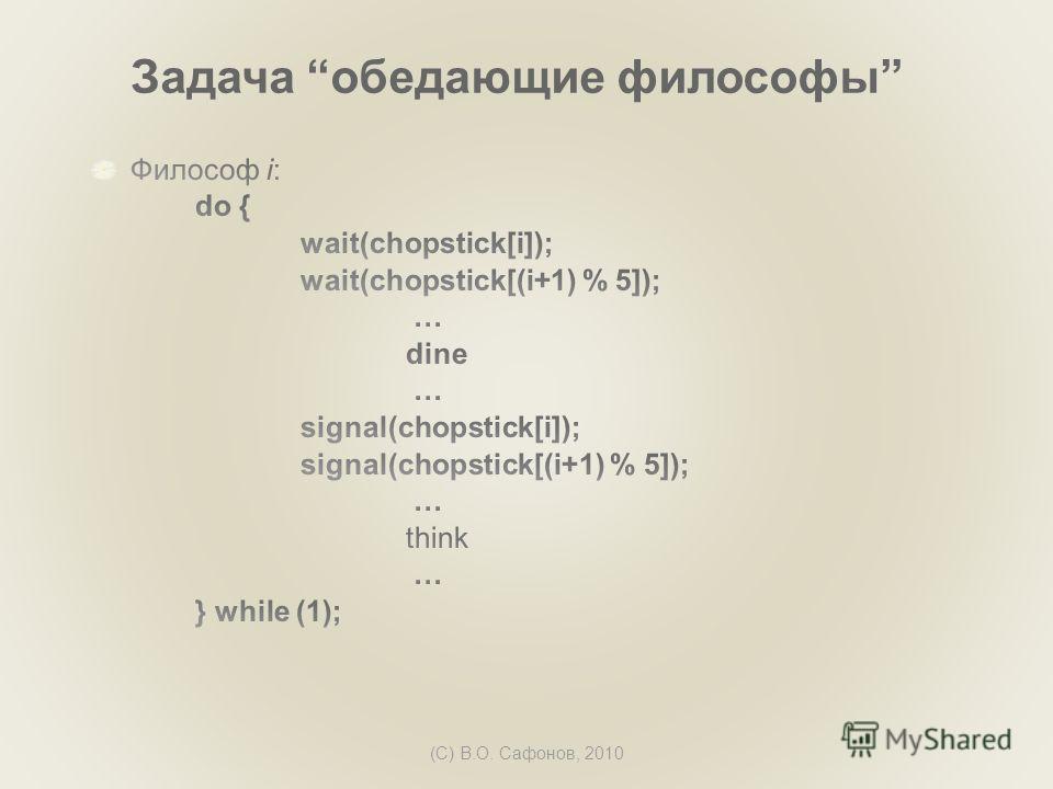 (C) В.О. Сафонов, 2010 Задача обедающие философы