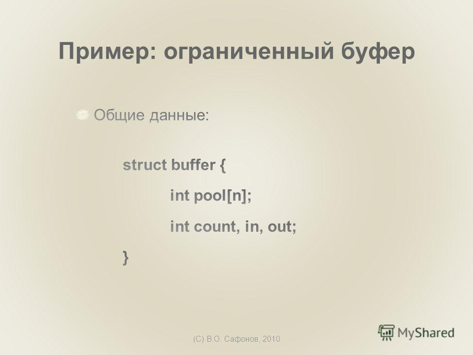 (C) В.О. Сафонов, 2010 Пример: ограниченный буфер