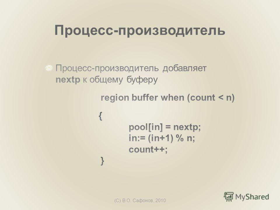 (C) В.О. Сафонов, 2010 Процесс-производитель