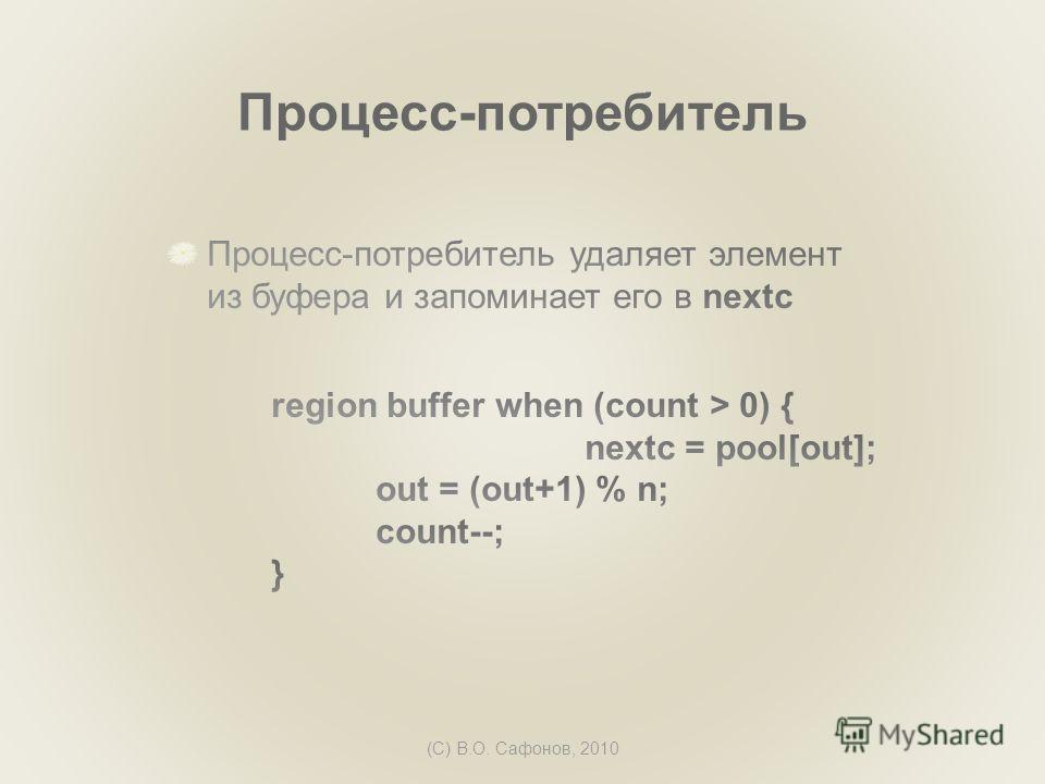 (C) В.О. Сафонов, 2010 Процесс-потребитель