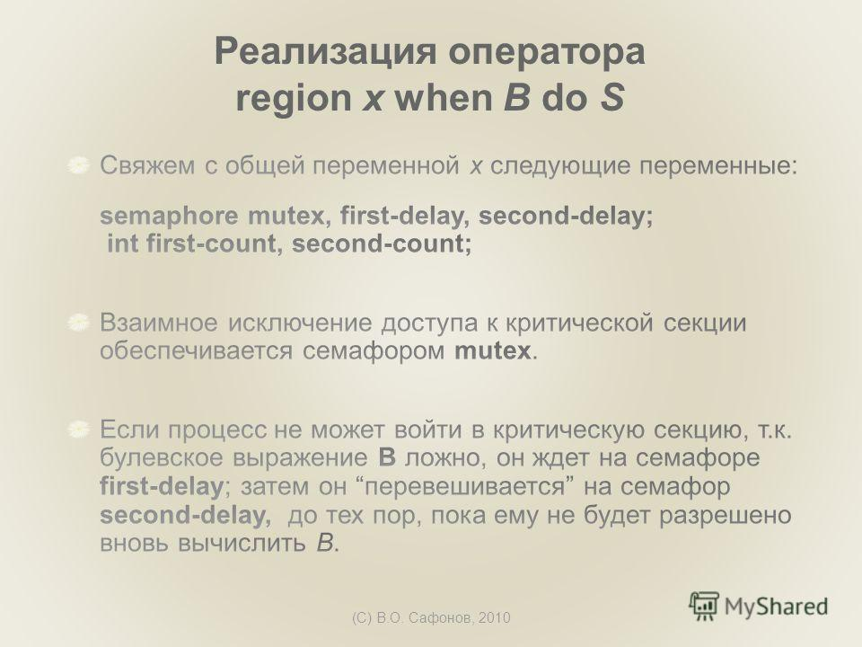 (C) В.О. Сафонов, 2010 Реализация оператора region x when B do S