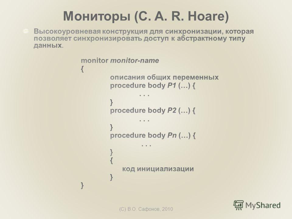 (C) В.О. Сафонов, 2010 Мониторы (C. A. R. Hoare)