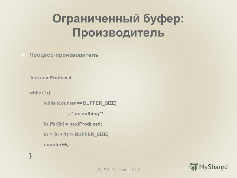 (C) В.О. Сафонов, 20105 Ограниченный буфер: Производитель