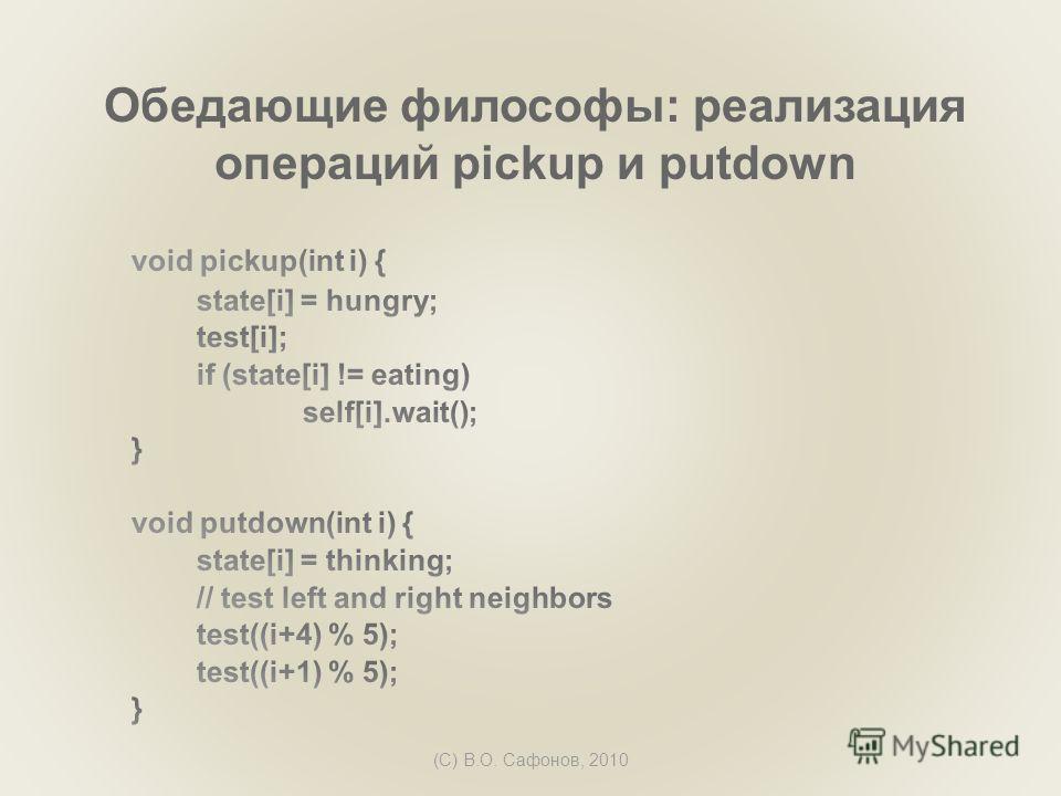 (C) В.О. Сафонов, 2010 Обедающие философы: реализация операций pickup и putdown