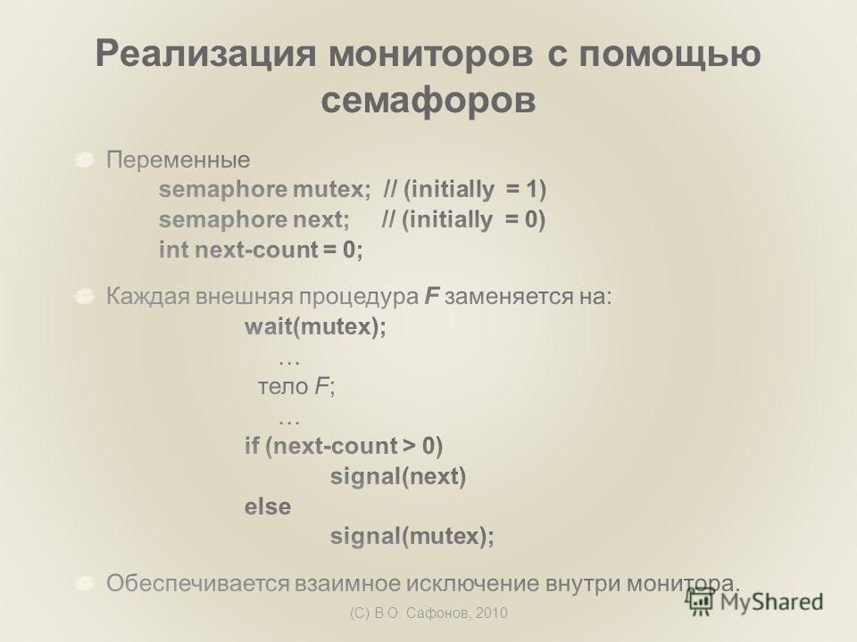 (C) В.О. Сафонов, 2010 Реализация мониторов с помощью семафоров