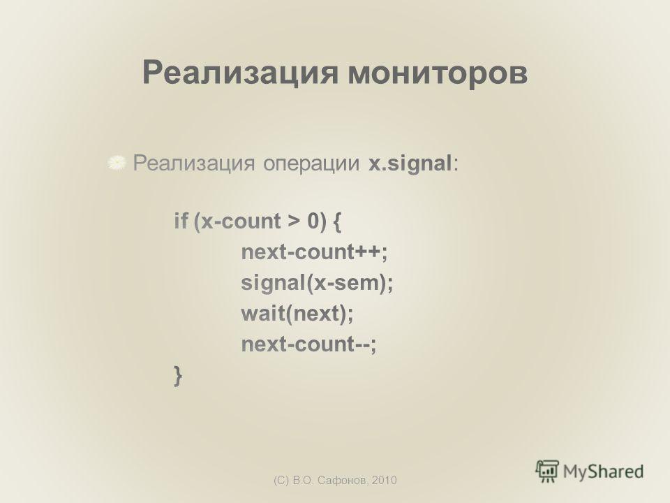 (C) В.О. Сафонов, 2010 Реализация мониторов