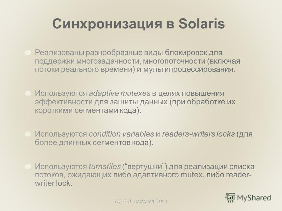 (C) В.О. Сафонов, 2010 Синхронизация в Solaris