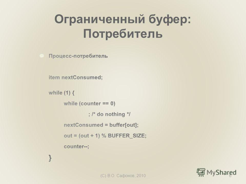 (C) В.О. Сафонов, 20106 Ограниченный буфер: Потребитель