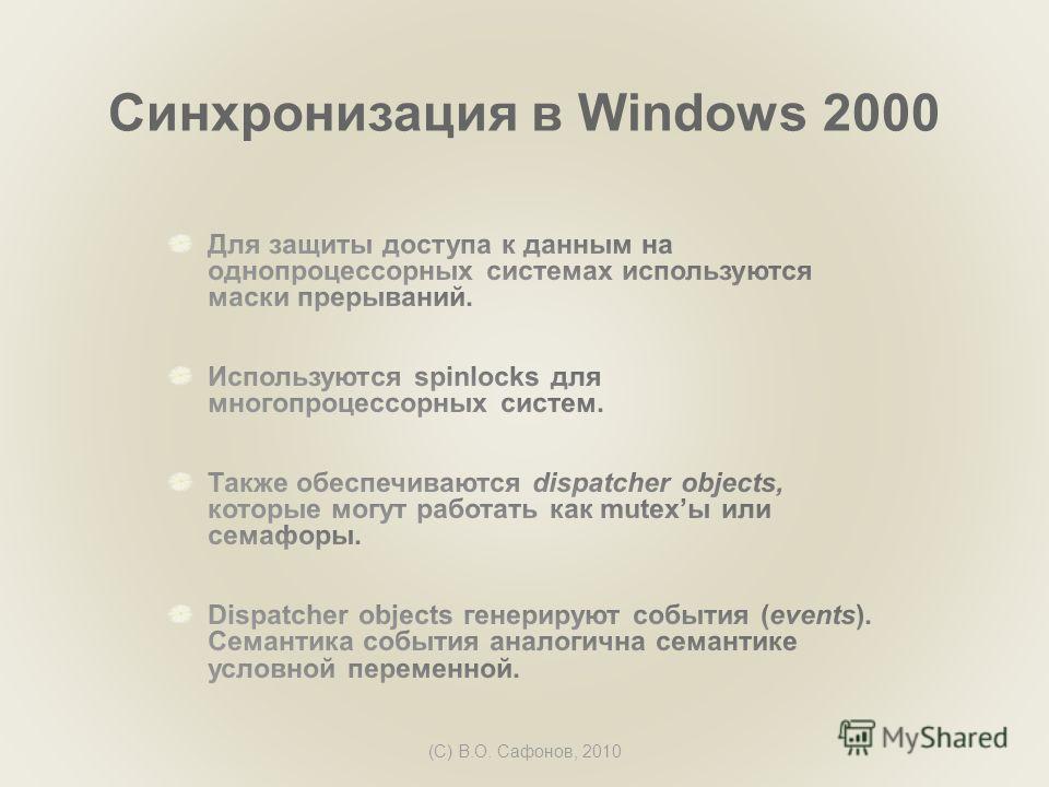 (C) В.О. Сафонов, 2010 Синхронизация в Windows 2000