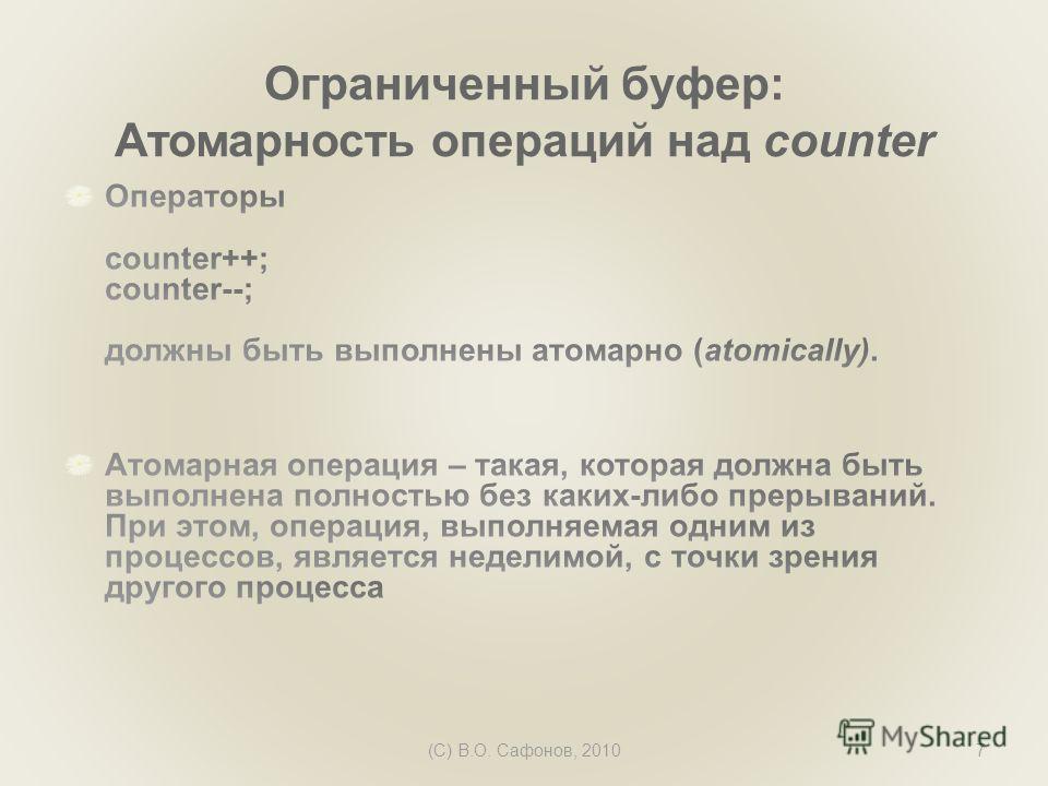 (C) В.О. Сафонов, 20107 Ограниченный буфер: Атомарность операций над counter