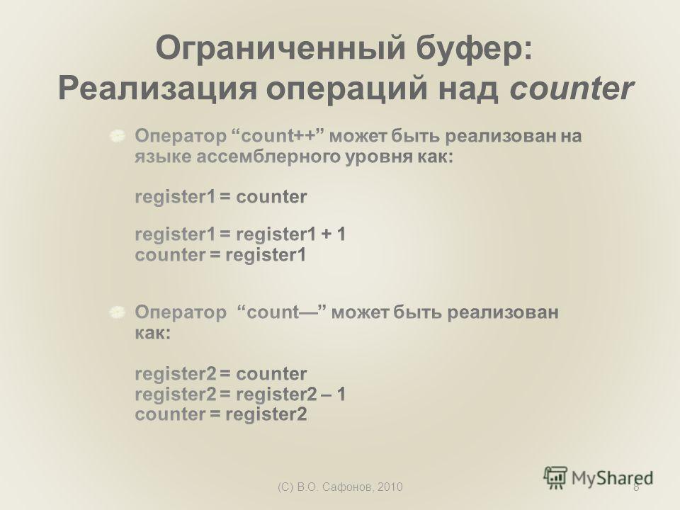(C) В.О. Сафонов, 20108 Ограниченный буфер: Реализация операций над counter