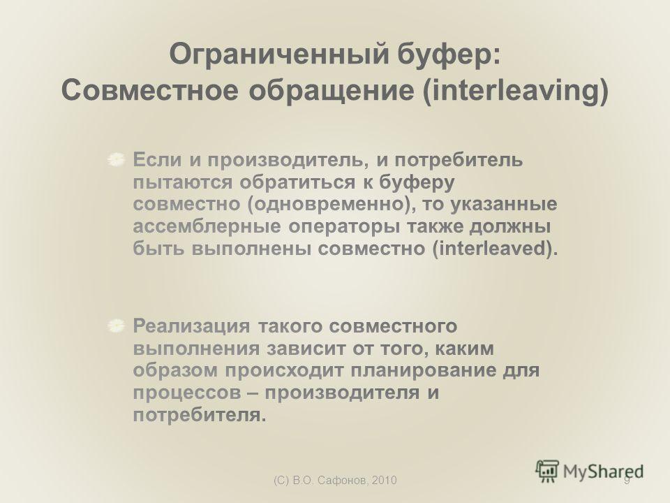 (C) В.О. Сафонов, 20109 Ограниченный буфер: Совместное обращение (interleaving)
