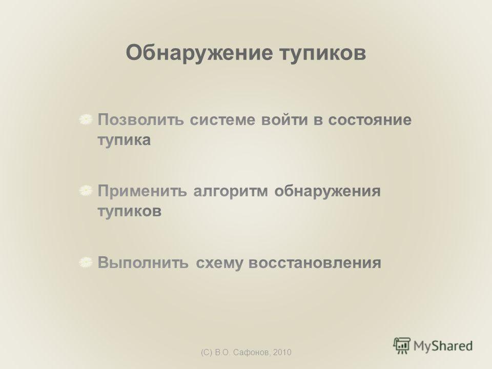 (C) В.О. Сафонов, 2010 Обнаружение тупиков