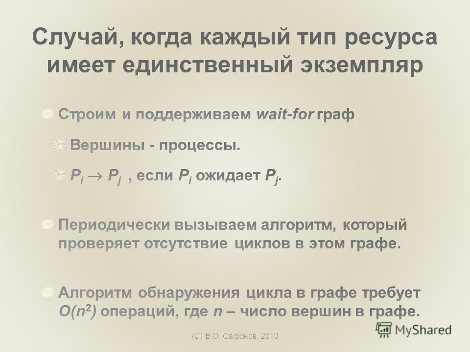 (C) В.О. Сафонов, 2010 Случай, когда каждый тип ресурса имеет единственный экземпляр
