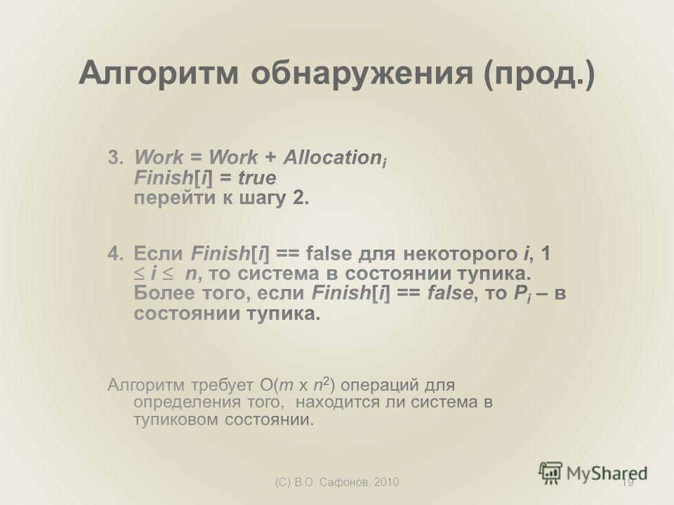 (C) В.О. Сафонов, 201019 Алгоритм обнаружения (прод.)