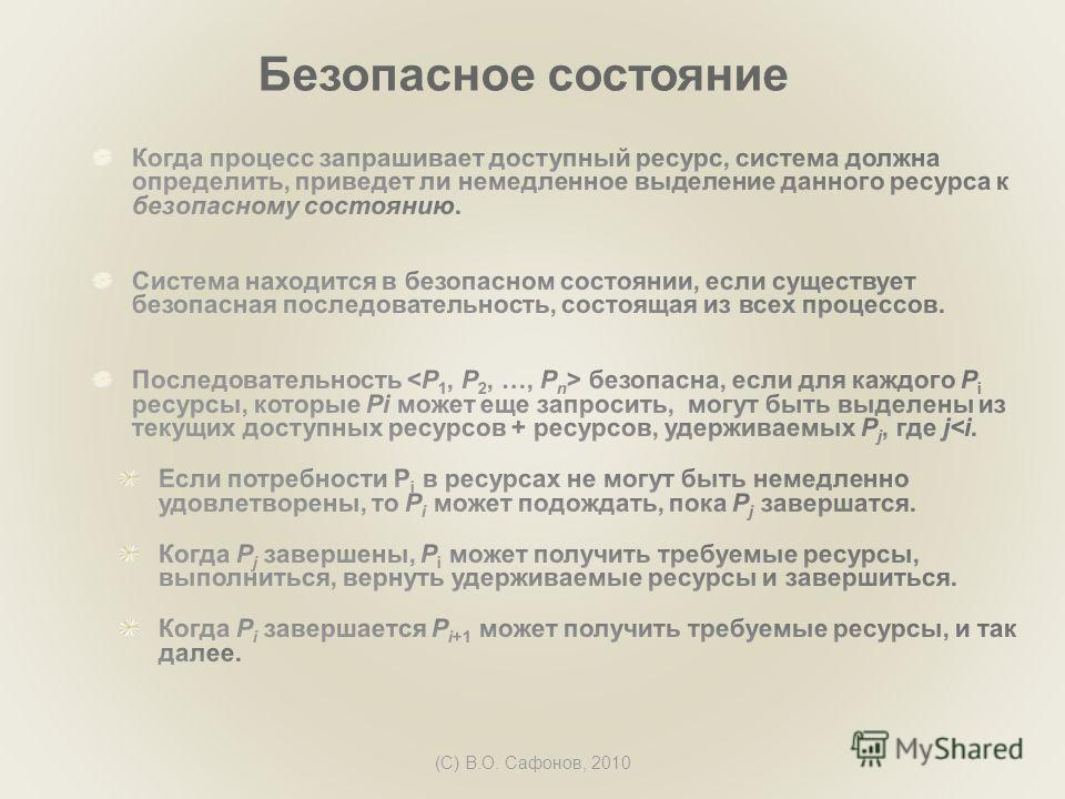(C) В.О. Сафонов, 2010 Безопасное состояние