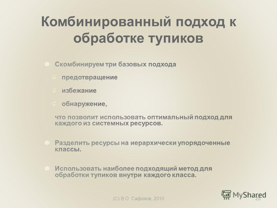 (C) В.О. Сафонов, 201025 Комбинированный подход к обработке тупиков