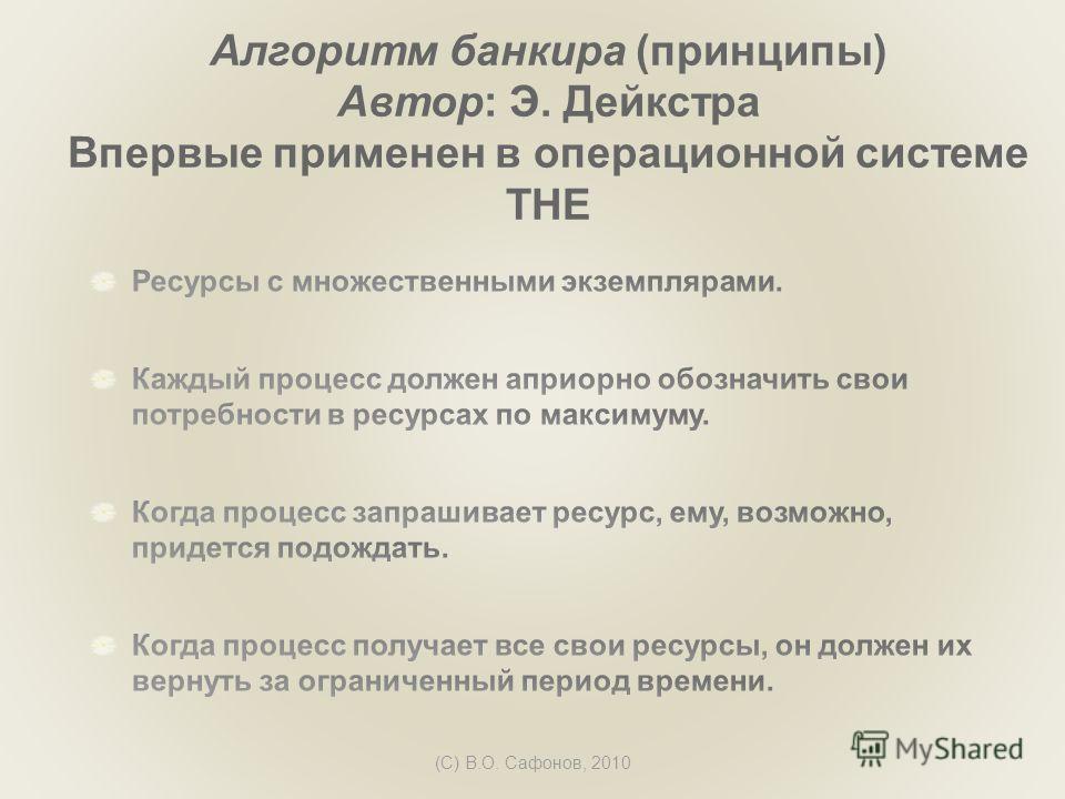 (C) В.О. Сафонов, 2010 Алгоритм банкира (принципы) Автор: Э. Дейкстра Впервые применен в операционной системе THE