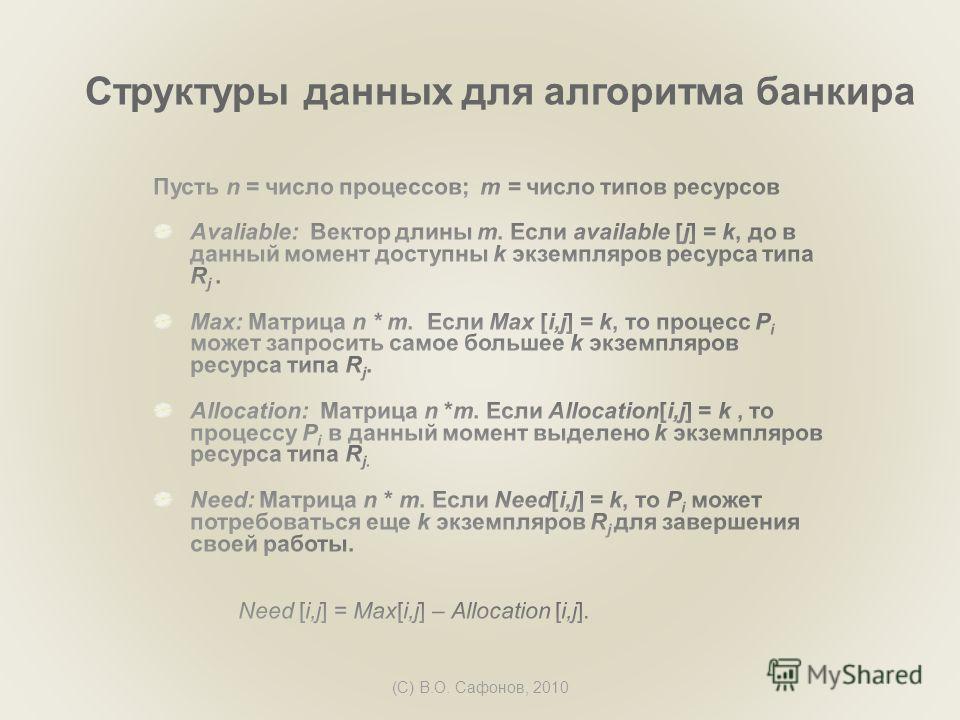 (C) В.О. Сафонов, 2010 Структуры данных для алгоритма банкира