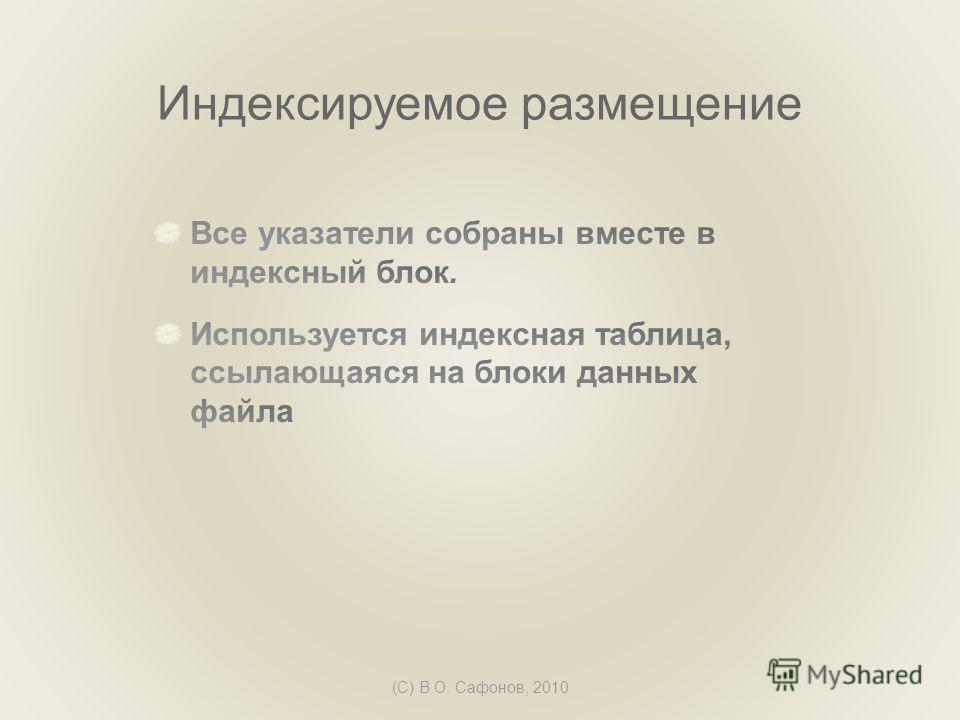 (C) В.О. Сафонов, 2010 Индексируемое размещение