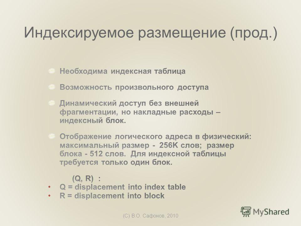 (C) В.О. Сафонов, 2010 Индексируемое размещение (прод.)
