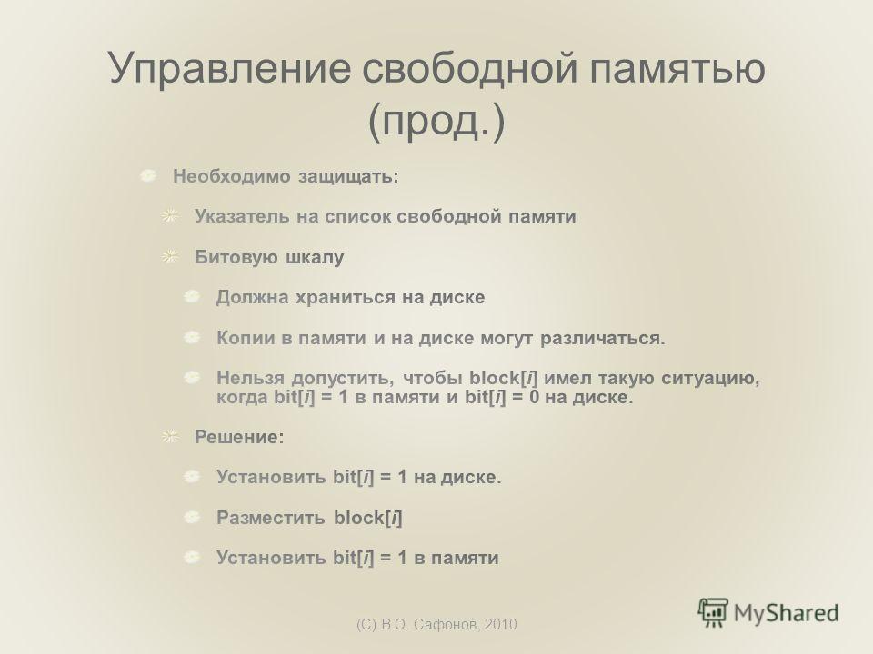 (C) В.О. Сафонов, 2010 Управление свободной памятью (прод.)