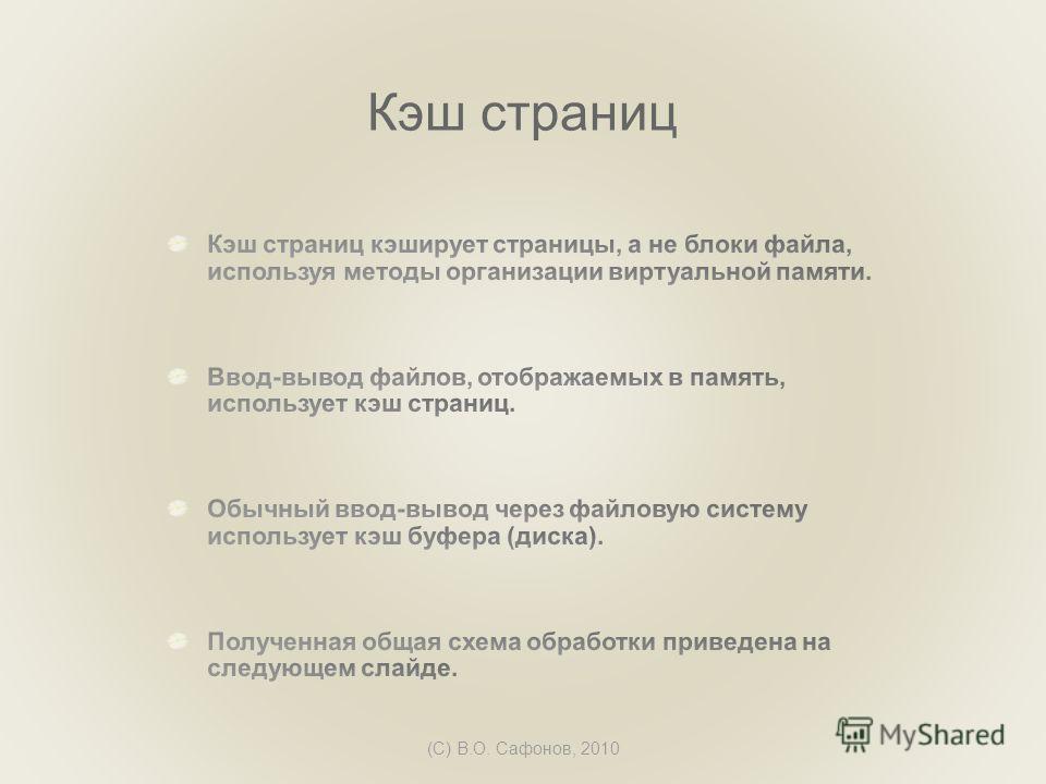 (C) В.О. Сафонов, 2010 Кэш страниц