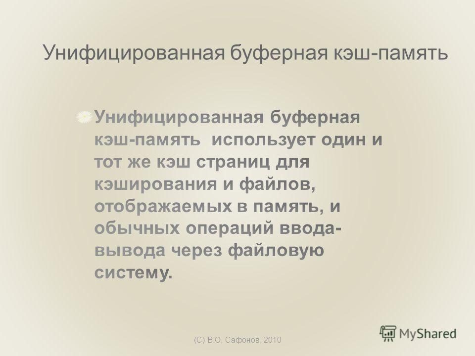 (C) В.О. Сафонов, 2010 Унифицированная буферная кэш-память