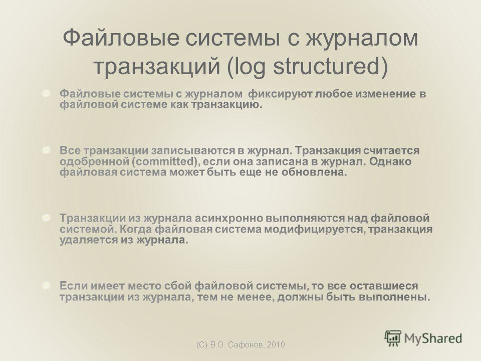 (C) В.О. Сафонов, 2010 Файловые системы с журналом транзакций (log structured)