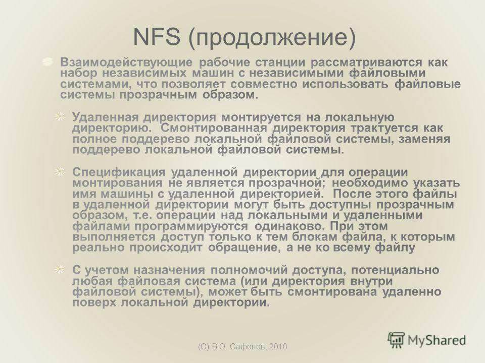 (C) В.О. Сафонов, 2010 NFS (продолжение)