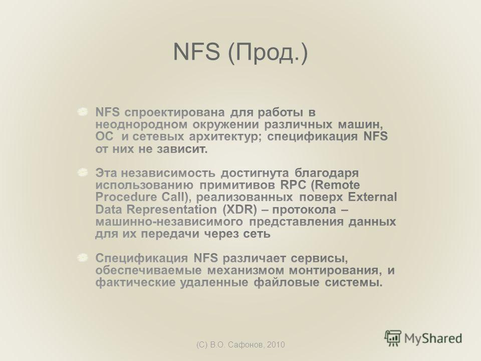 (C) В.О. Сафонов, 2010 NFS (Прод.)