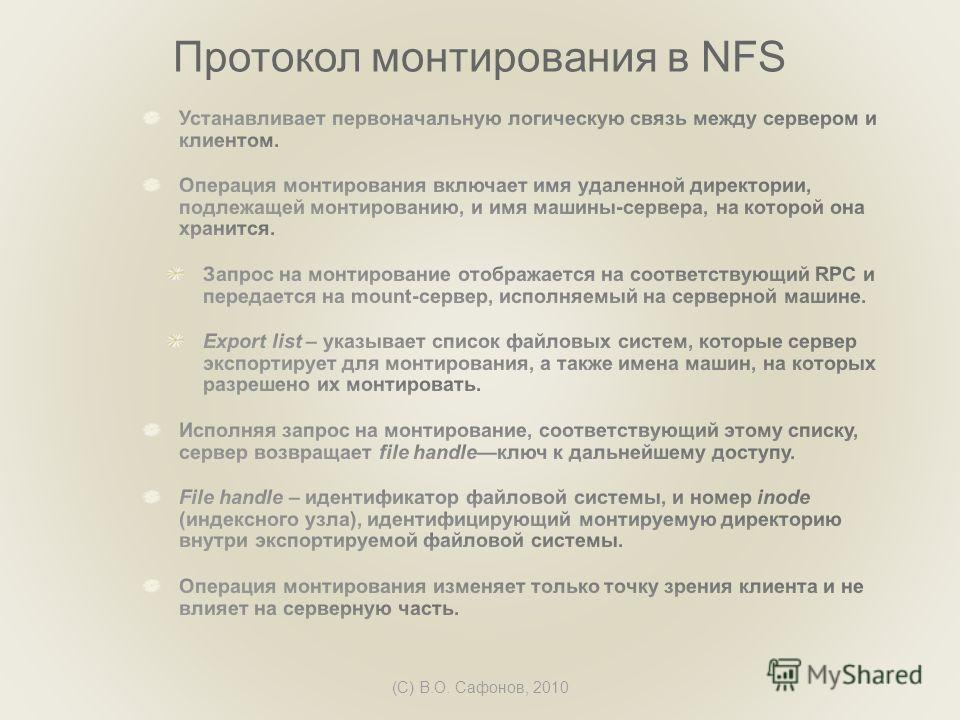 (C) В.О. Сафонов, 2010 Протокол монтирования в NFS