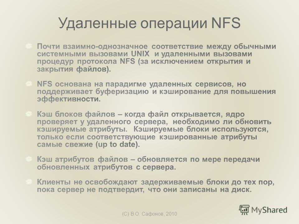 (C) В.О. Сафонов, 2010 Удаленные операции NFS