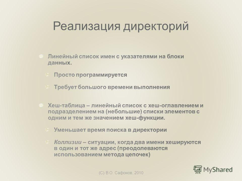(C) В.О. Сафонов, 2010 Реализация директорий