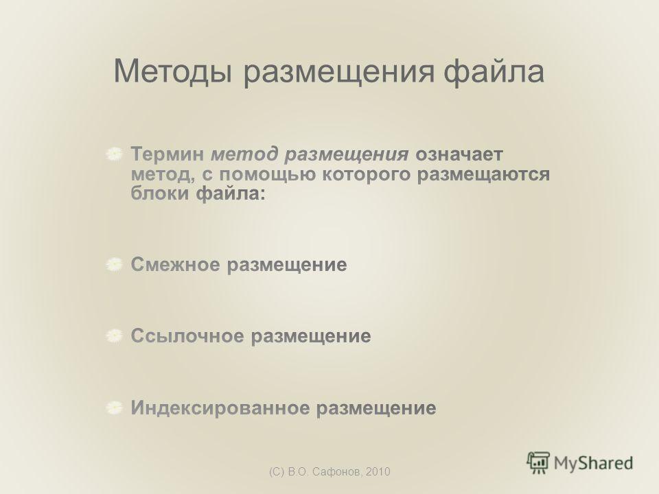 (C) В.О. Сафонов, 2010 Методы размещения файла