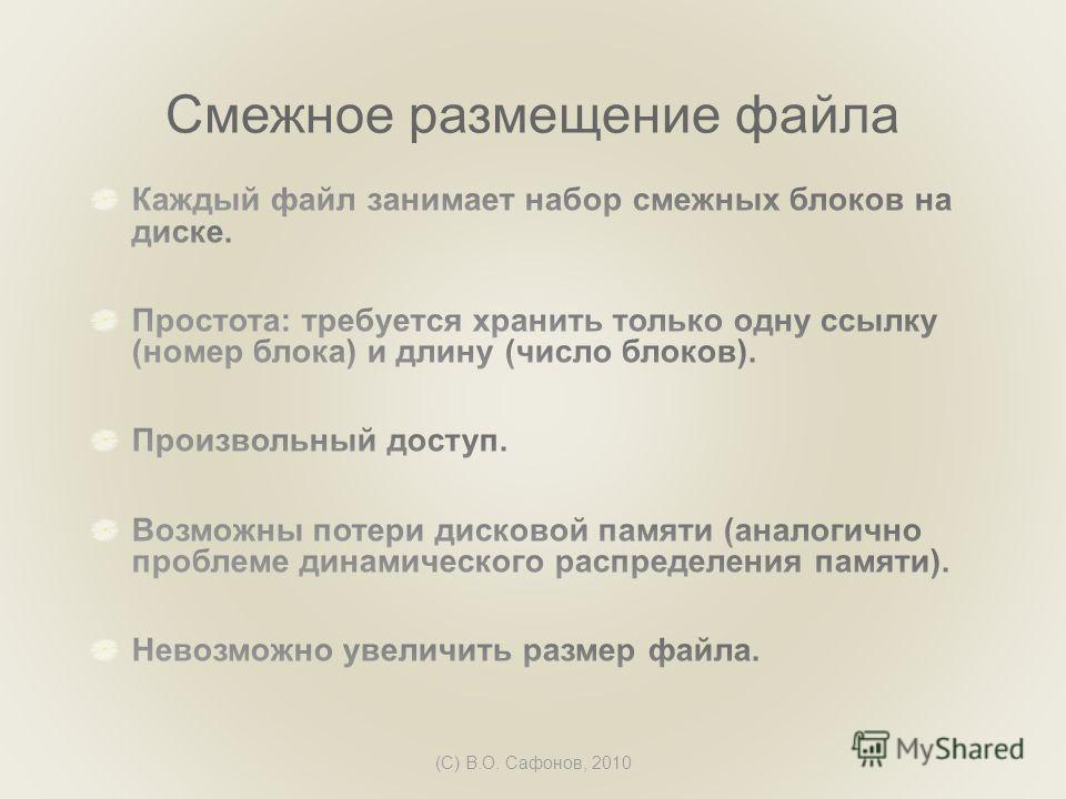 (C) В.О. Сафонов, 2010 Смежное размещение файла