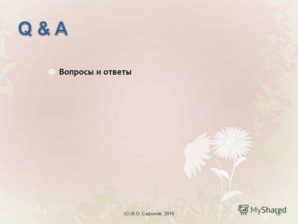 (C) В.О. Сафонов, 201016 Вопросы и ответы