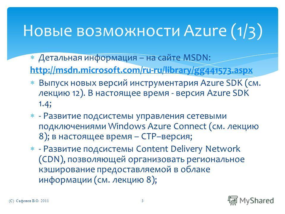 Детальная информация – на сайте MSDN: http://msdn.microsoft.com/ru-ru/library/gg441573.aspx Выпуск новых версий инструментария Azure SDK (см. лекцию 12). В настоящее время - версия Azure SDK 1.4; - Развитие подсистемы управления сетевыми подключениям