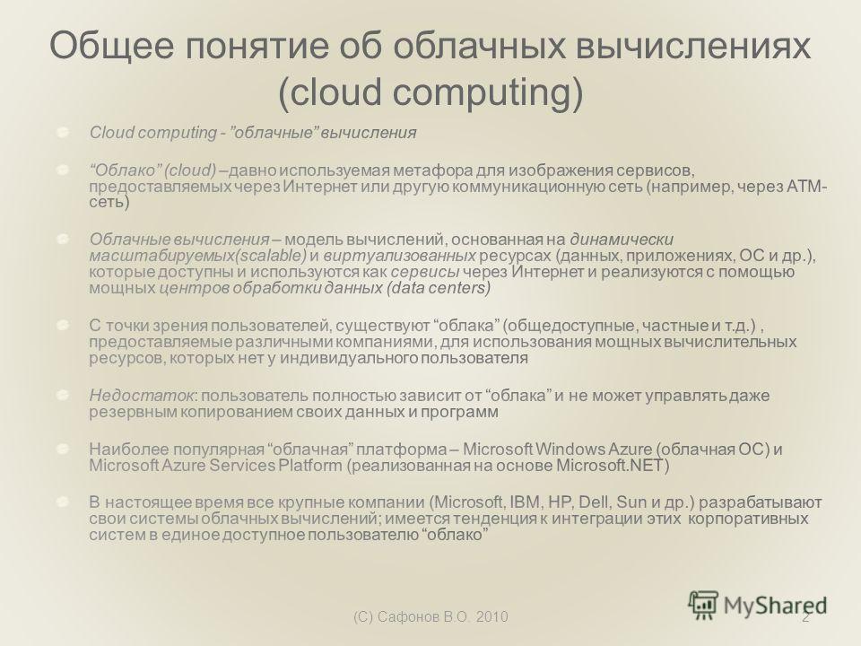 Общее понятие об облачных вычислениях (cloud computing) (C) Сафонов В.О. 20102