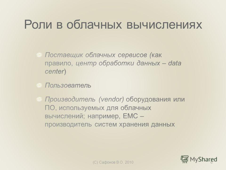 Роли в облачных вычислениях (C) Сафонов В.О. 20106