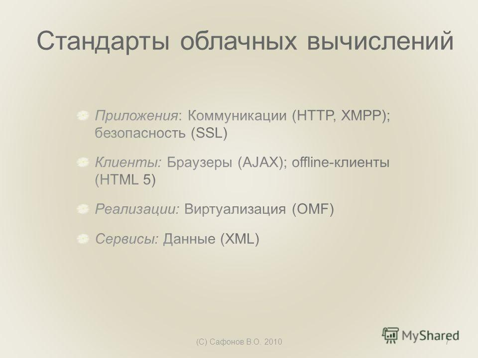 Стандарты облачных вычислений (C) Сафонов В.О. 20107