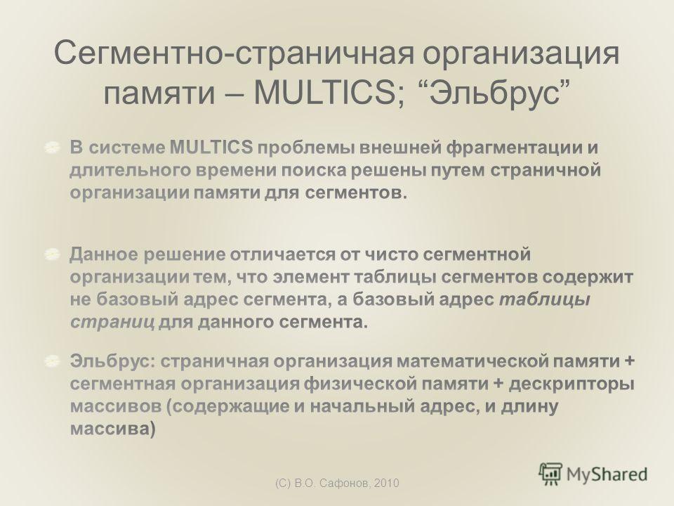 (C) В.О. Сафонов, 2010 Сегментно-страничная организация памяти – MULTICS; Эльбрус