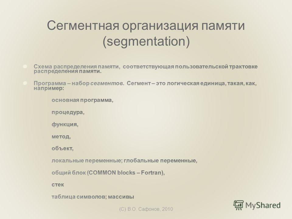 (C) В.О. Сафонов, 2010 Сегментная организация памяти (segmentation)