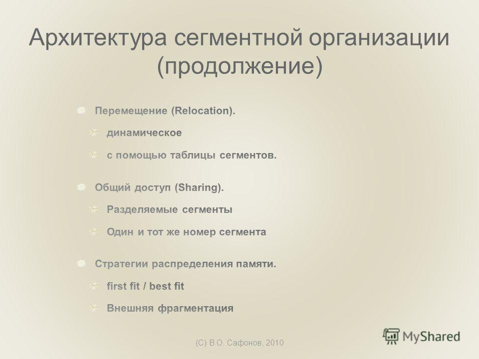 (C) В.О. Сафонов, 2010 Архитектура сегментной организации (продолжение)