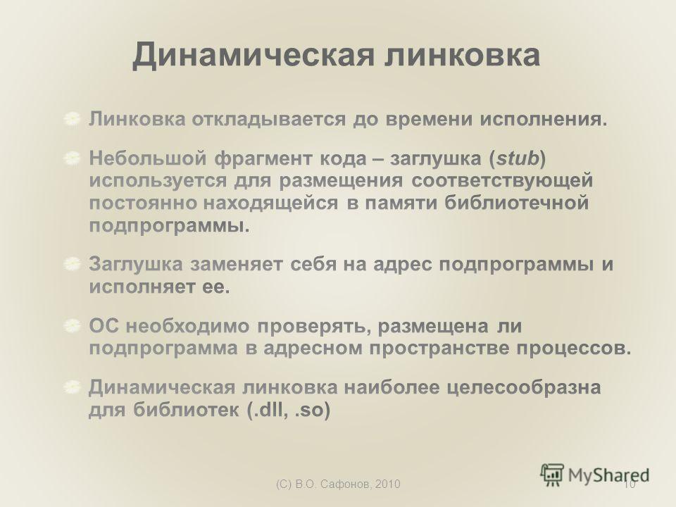 (C) В.О. Сафонов, 201010 Динамическая линковка