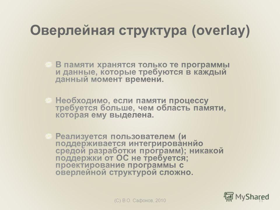 (C) В.О. Сафонов, 201011 Оверлейная структура (overlay)